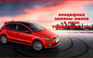 Масло МКПП VAG Volkswagen Polo Sedan до г